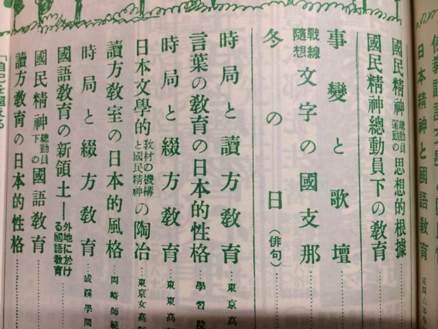 復刻版 実践国語教育 全18冊揃/昭和9~15年原刊/教育出版センター YDJ187_画像7