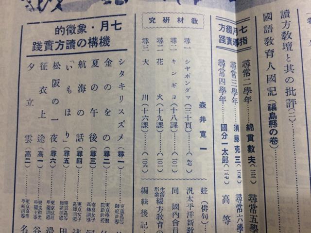 復刻版 実践国語教育 全18冊揃/昭和9~15年原刊/教育出版センター YDJ187_画像8