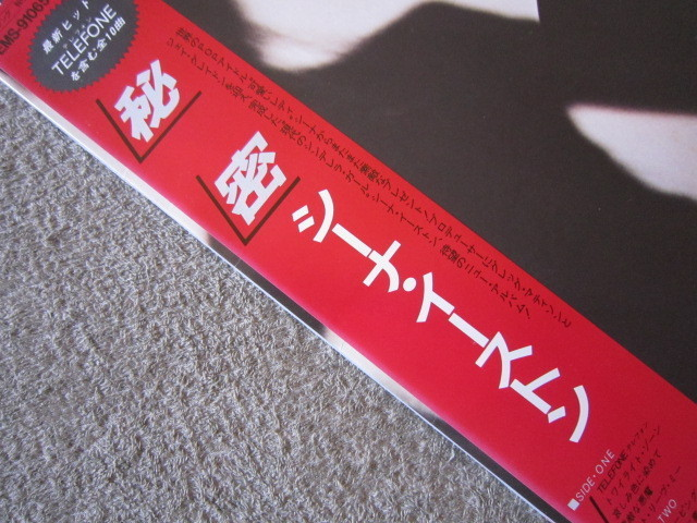 LP2655-シーナ・イーストン  秘密 Best Kept Secret_画像2