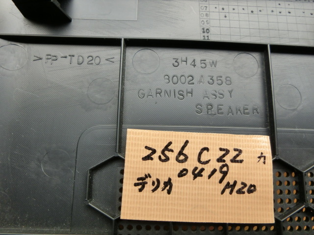 デリカD:5  ダッシュ スピーカーカバー 平成20年 DBA-CV5W ダッシュボード_画像3
