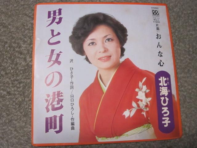 E10224-【EP】北海ひろ子 男と女の港町_画像1