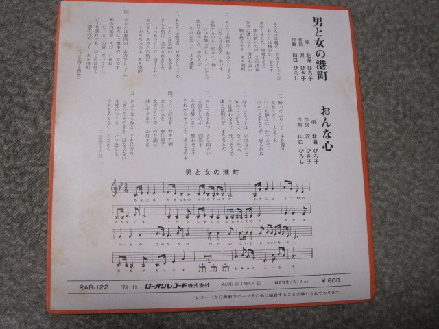 E10224-【EP】北海ひろ子 男と女の港町_画像2