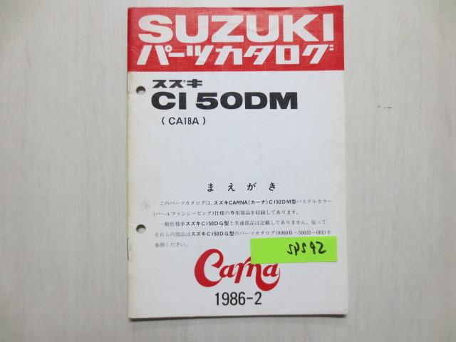 CARNA カーナ CI50DM CA18A スズキ パーツカタログ 補足版 追補版 送料無料_画像1