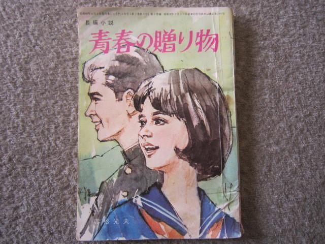 M244-美しい十代 付録 昭和40年 4月号 赤松光夫 青春の贈り物