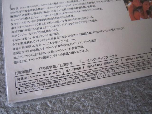 LD954-マンボ・キングス わが心のマリア 新品未開封_画像3