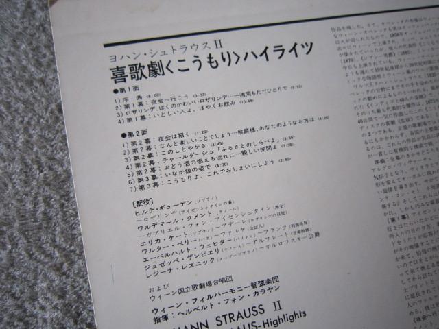 LP1438-カラヤン ヨハン・シュトラウス 喜歌劇 こうもり GT9138_画像3