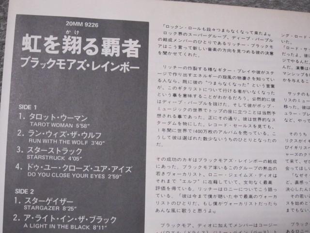 LP1270-ブラックモアズ・レインボー 虹を翔る覇者_画像4