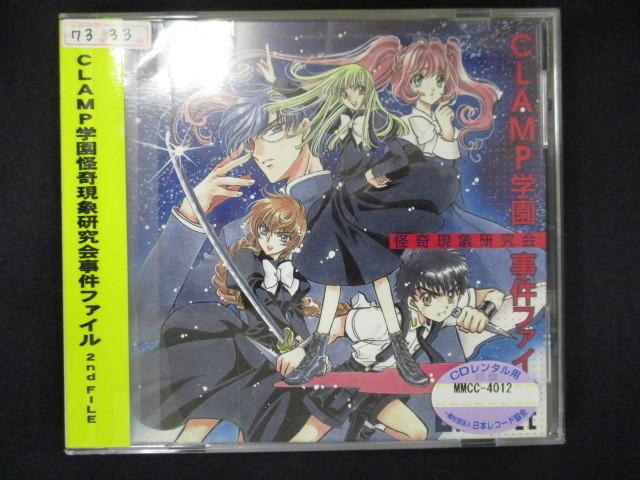 002 レンタル版CD CLAMP学園怪奇現象研究会事件ファイル 2nd FILE 618341_画像1