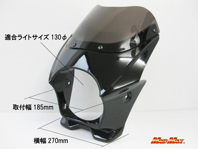 【送料800円】MADMAX バイク用品 130φ汎用ビキニカウル ブラック/ベンリー 50 90 125 CD125T ST50 ダックス エイプ モンキー ゴリラ_画像2
