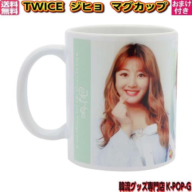 Twice ジヒョ ジホ トゥワイス マグカップ グッズ_画像1