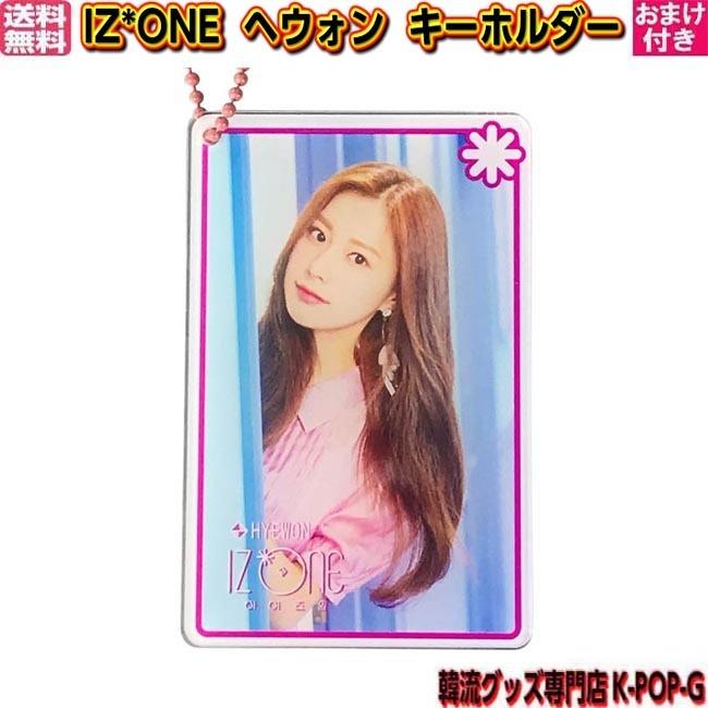 IZ*ONE ヘウォン アクリル キーホルダー インスタ風 カード型 ストラップ アイズワン IZONE カン・ヘウォン_画像1