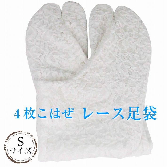 新品☆レース足袋 4枚こはぜ Sサイズ 日本製 吸汗速乾 和装小物 浴衣 夏着物 30192_画像1