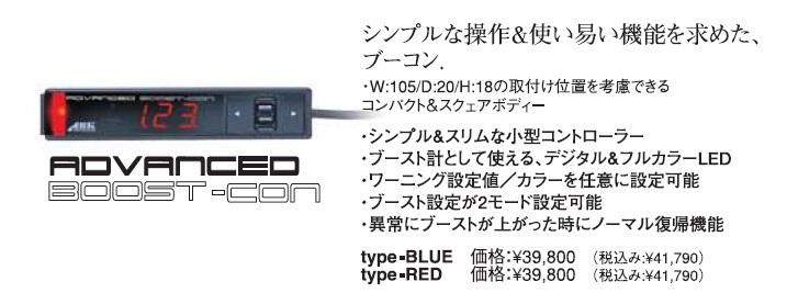 日本製 ブーストコントローラー ARK-DESIGN ABC 赤LED文字 ADVANCED BOOSTCONTROLLER ブーコン made in japan EVC SBC VVC AVC_画像5