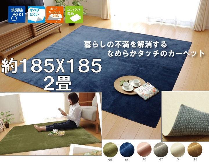 ラグマット シャギーラグ 185×185 約 2畳 洗える 超短毛 ウオッシャブル ラグ フランネル ホットカーペット カーペット_画像2