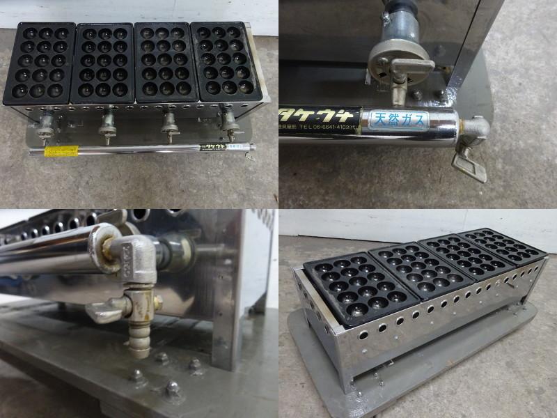 ◇ID1108|たこ焼き器 都市ガス タケウチ 15個×4連 W685×D370×H190mm 業務用 厨房用 中古_画像2