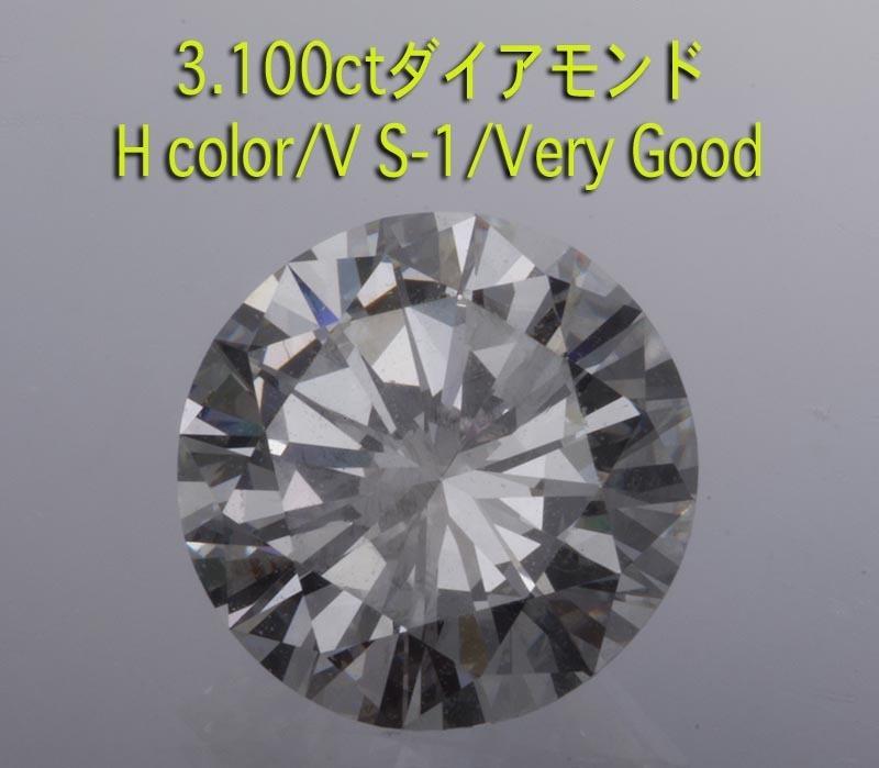 V S-1ダイアルース3.1ct・至高の逸品/IP-5553_画像1