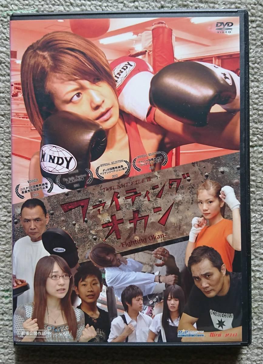 【レンタル版DVD】ファイティングオカン 中澤裕子/竹原慎二_画像1