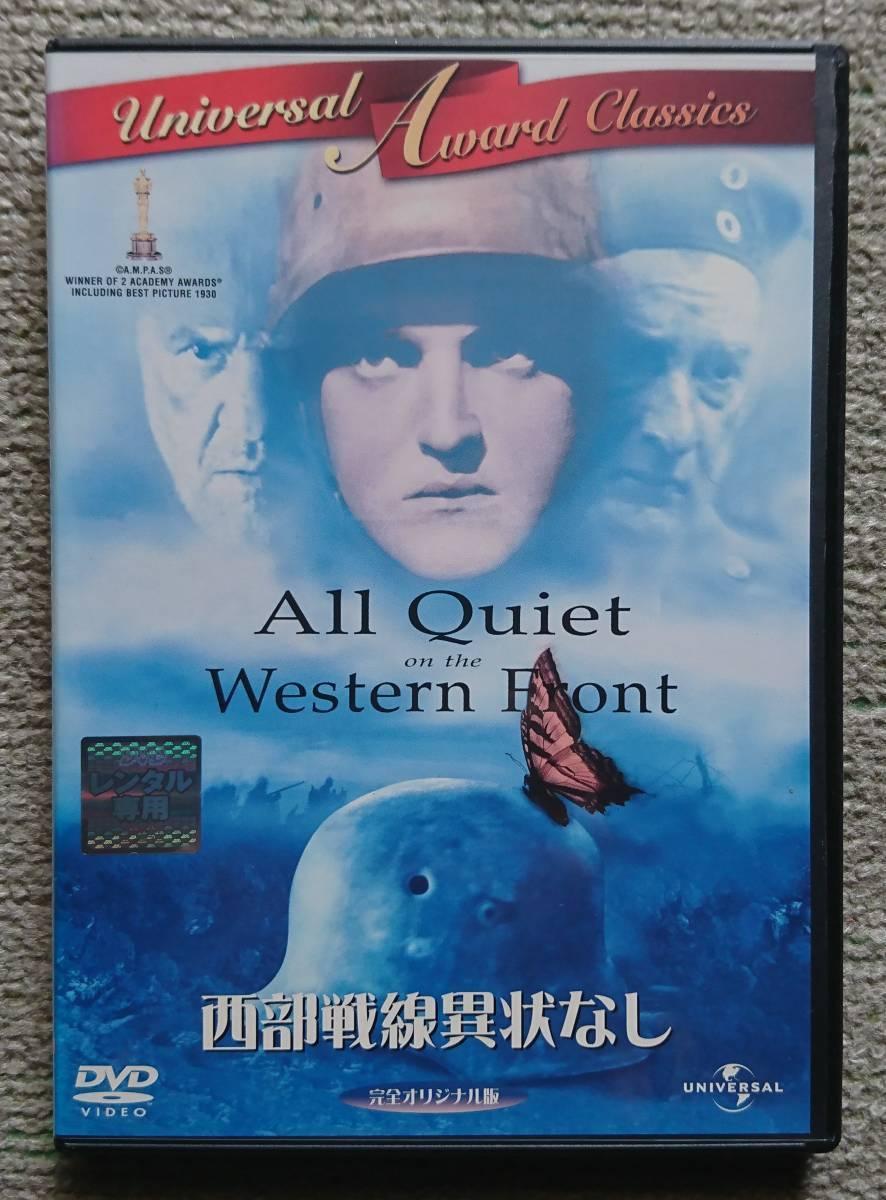 【レンタル版DVD】西部戦線異状なし 完全オリジナル版 監督:ルイス・マイルストン 1930年アメリカ作品_画像1