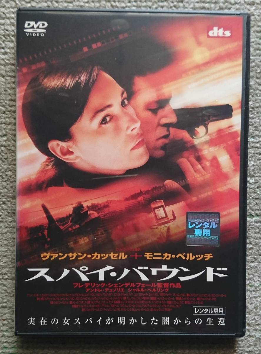 【レンタル版DVD】スパイ・バウンド 出演:ヴァンサン・カッセル/モニカ・ベルッチ_画像1