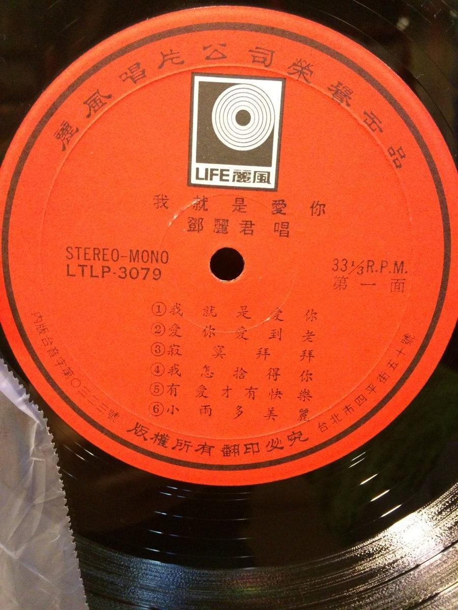 【LP】 テレサ・テン 鄧麗君 /心中喜歓就説愛/我就是愛 台湾盤_画像2