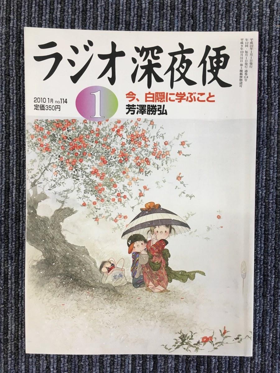 【B】M1 ラジオ深夜便 2010年1月号 / 今、白穏に学ぶこと 芳澤勝弘_画像1