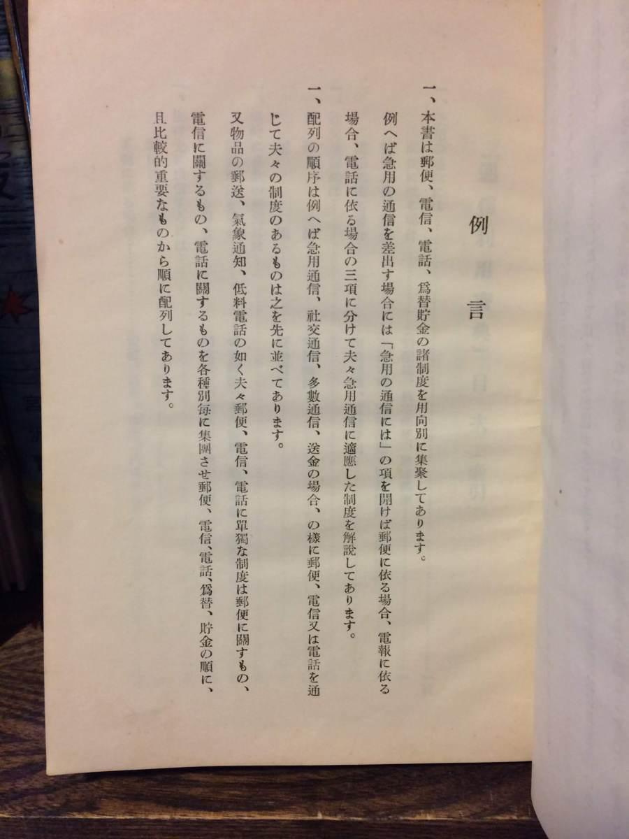 【B】M1 通信利用宝典 仙台逓信局/編 昭和11年_画像3