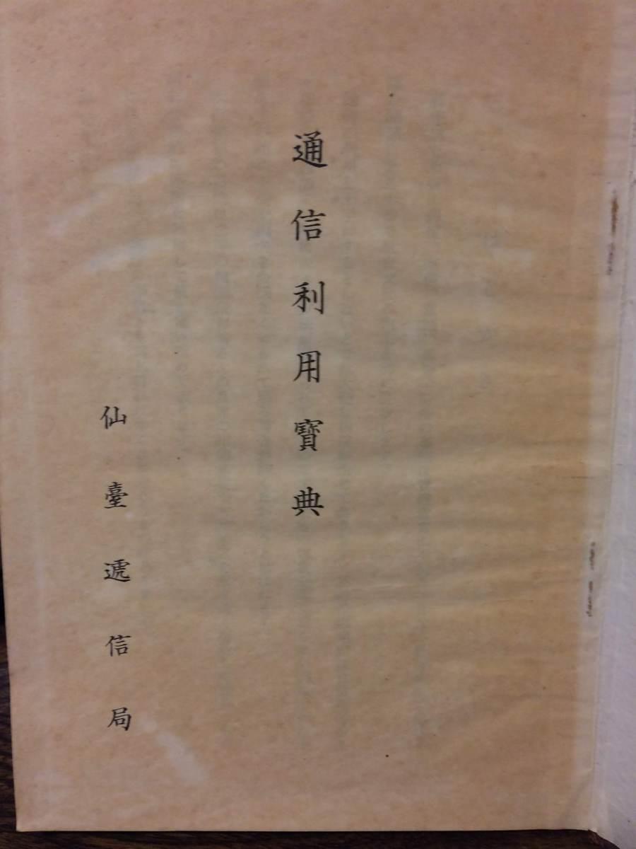 【B】M1 通信利用宝典 仙台逓信局/編 昭和11年_画像2
