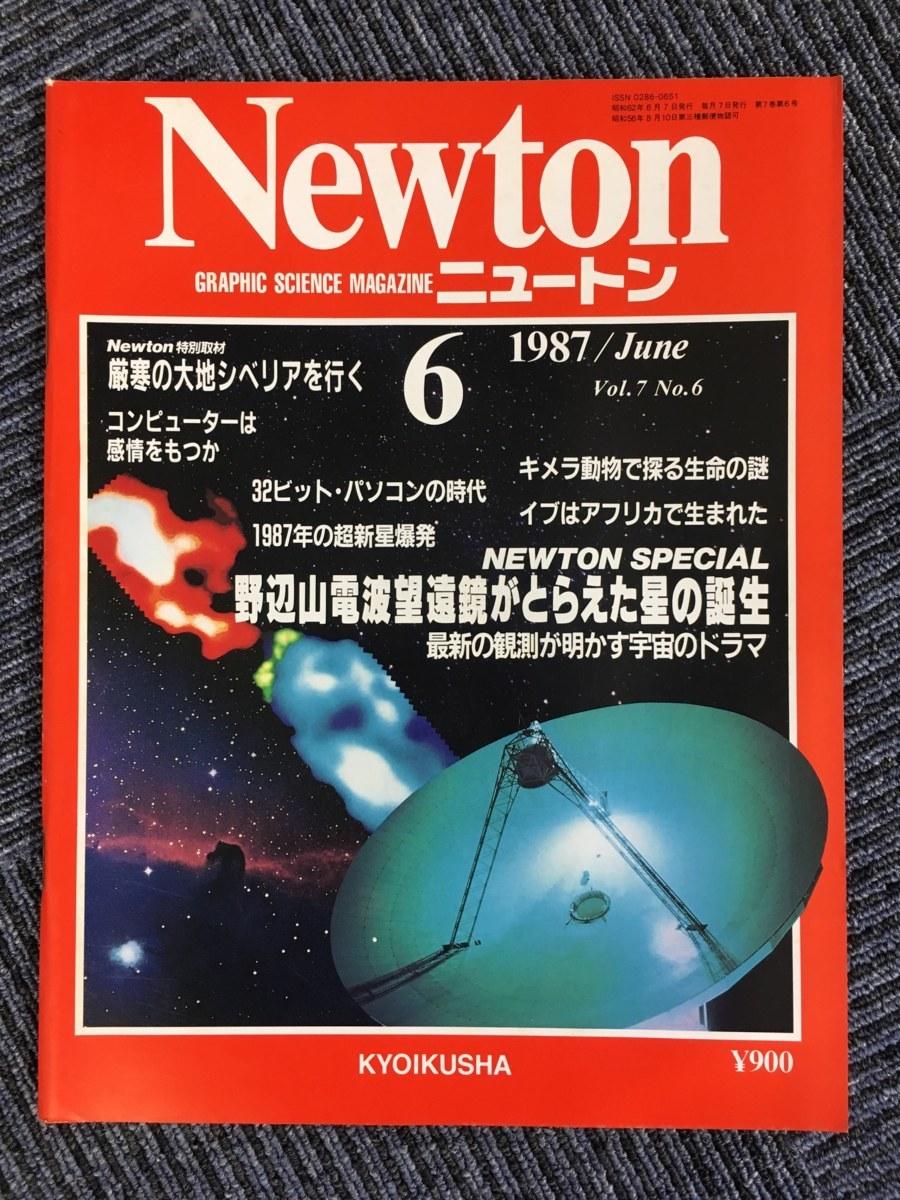 【B】M2 Newton(ニュートン)1987年6月号 / 野辺山電波望遠鏡がとらえた星の誕生_画像1