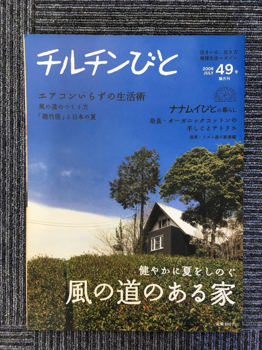 【B】M2 季刊 チルチンびと 2008年 49号 / 風の道のある家、エアコンいらず_画像1