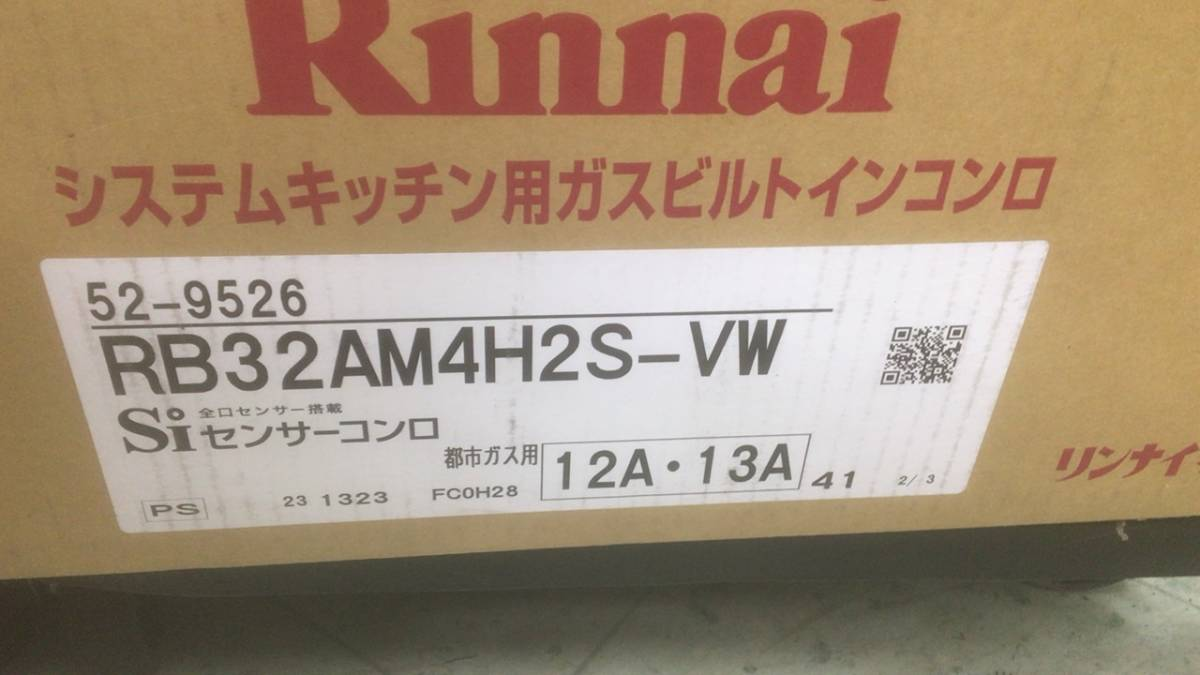 ビルトインコンロ リンナイ RB32AM4H2S-VW 都市ガス 水無し片面焼き (離島除く)送料無料
