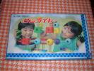 keroichirou - 昭和レトロ 浅草玩具 マーブルブロック サンライト 60年代 70年代 エーワン 知育玩具