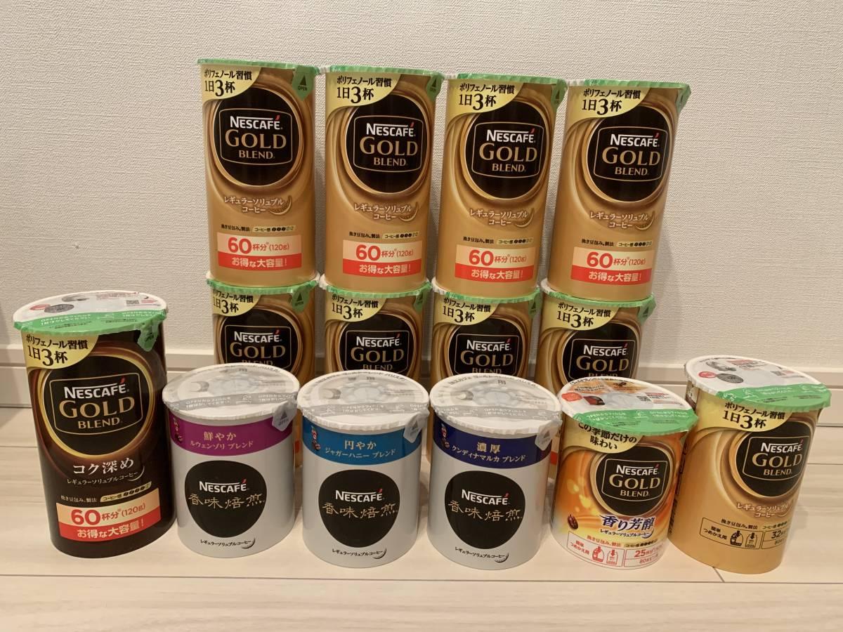 新品、送料無料★ネスカフェ レギュラーソリュブルコーヒー エコ&システムパック×14箱セット NESCAFE ゴールドブレンド 香味焙煎 バリスタ_画像1