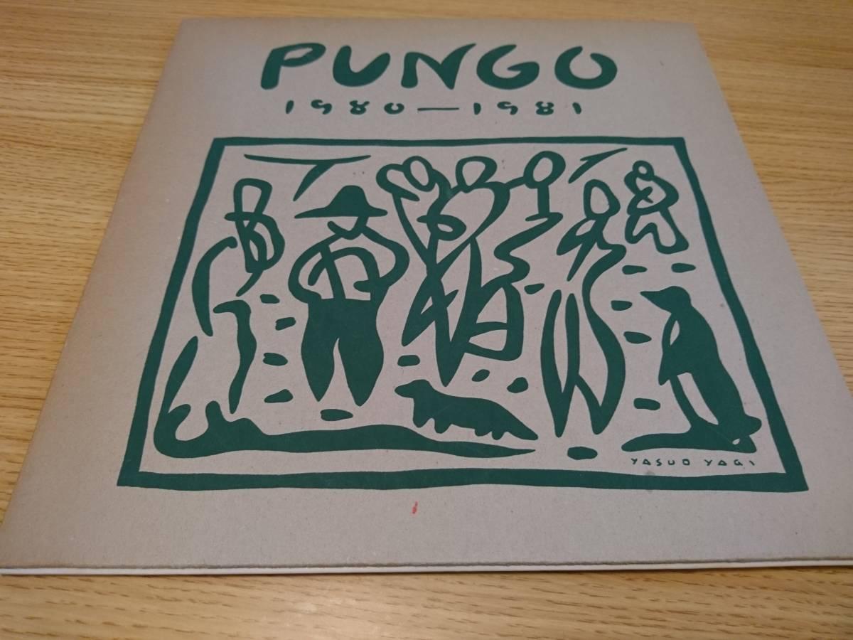 パンゴ pungo ピナコテカレコード 自主盤