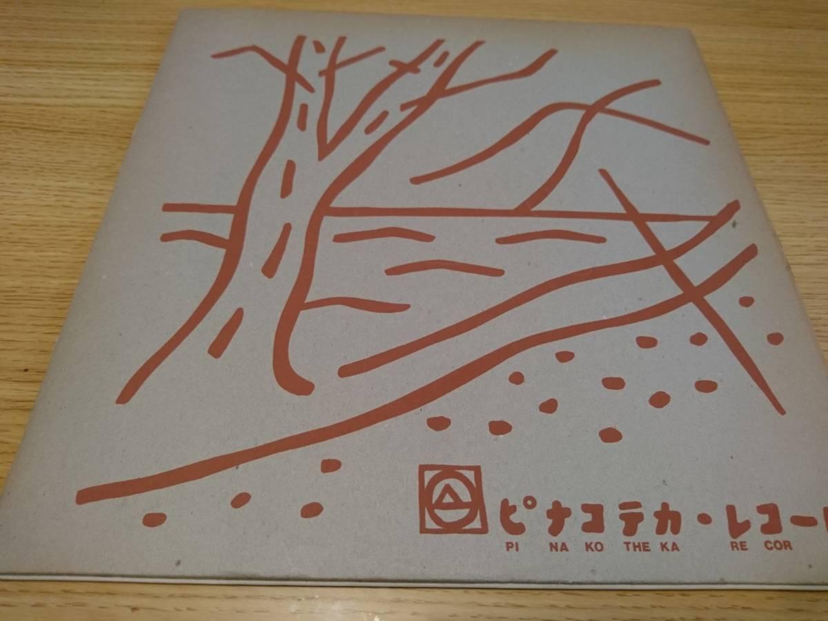 パンゴ pungo ピナコテカレコード 自主盤_画像2