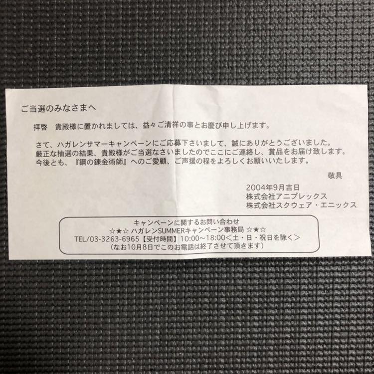 荒川弘 鋼の錬金術師 ハガレンサマーキャンペーン 抽プレ トランプ 非売品 当選通知書付き_画像4