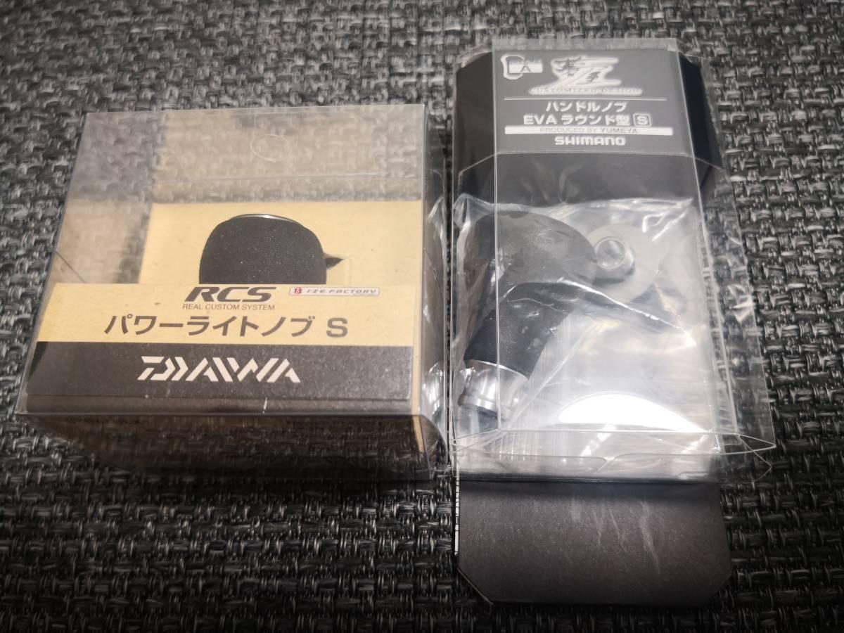 ダイワRCSパワーライトノブS(新品未開封品)&シマノ夢屋ハンドルノブEVAラウンド型S(開封1回装着済・未使用)