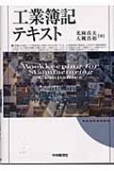 ◆工業簿記テキスト 中央経済社 C10-Na-01_画像2