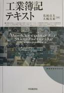 ◆工業簿記テキスト 中央経済社 C10-Na-01_画像3