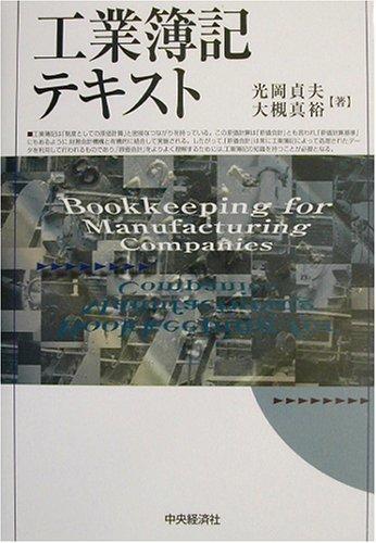 ◆工業簿記テキスト 中央経済社 C10-Na-01_画像1