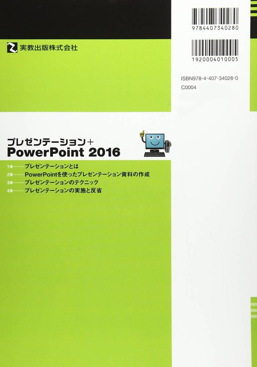 ◆30時間でマスター プレゼンテーション+PowerPoint2016 C12-N8-01_画像2