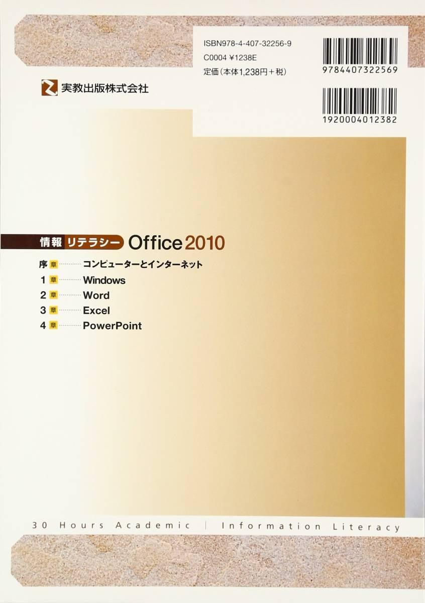 ◆30時間アカデミック 情報リテラシー Office 2010 C12-N3-01_画像2