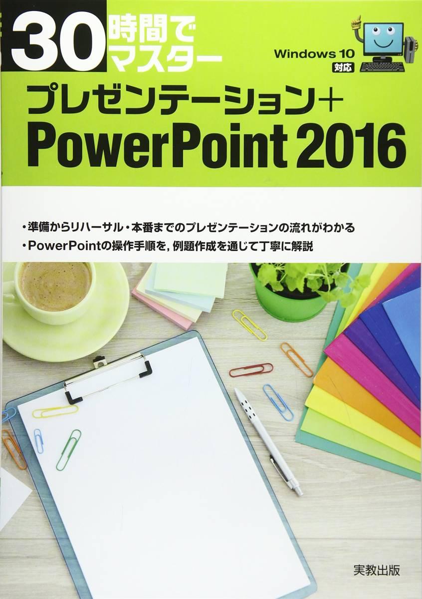◆30時間でマスター プレゼンテーション+PowerPoint2016 C12-N8-01_画像1