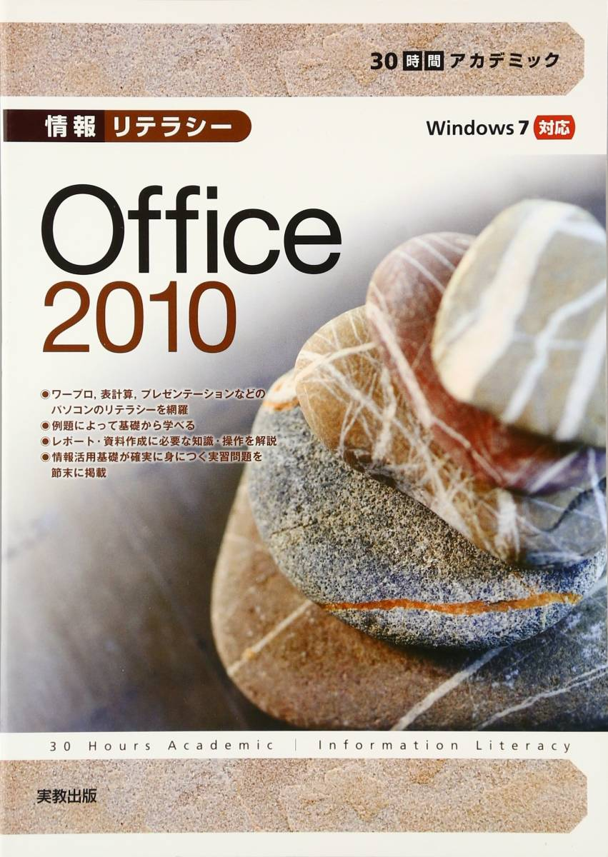 ◆30時間アカデミック 情報リテラシー Office 2010 C12-N3-01_画像1