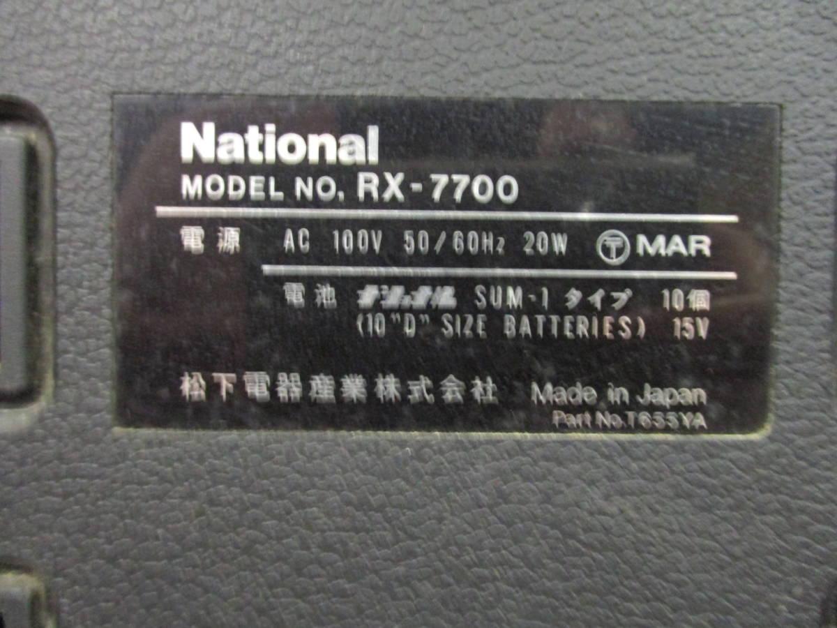 used品 希少 ナショナル 5BAND RADIO カセット RX-7700 完動品 mh_画像8