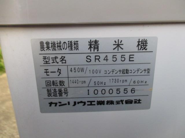 (2)カンリュウ精米機SRM455E,100V_画像6