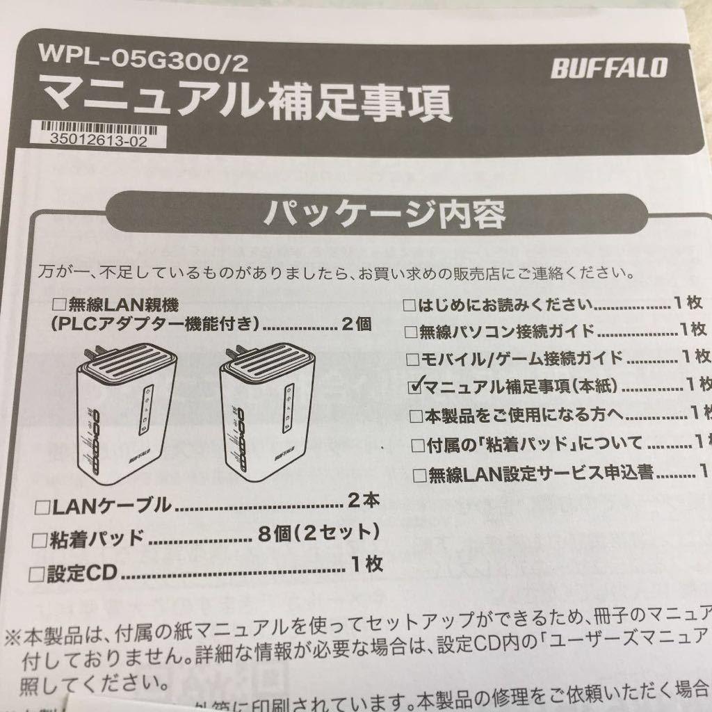 ☆超美品 バッファロー 無線LAN PLCアダプター  WPL-05G300/2_画像9