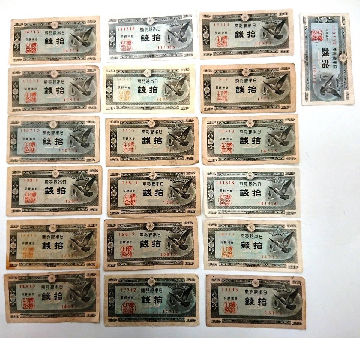 ☆古紙幣 大正小額10銭、議事堂10円、板垣50銭、はと10銭19枚他まとめて32枚【中品】☆_画像4
