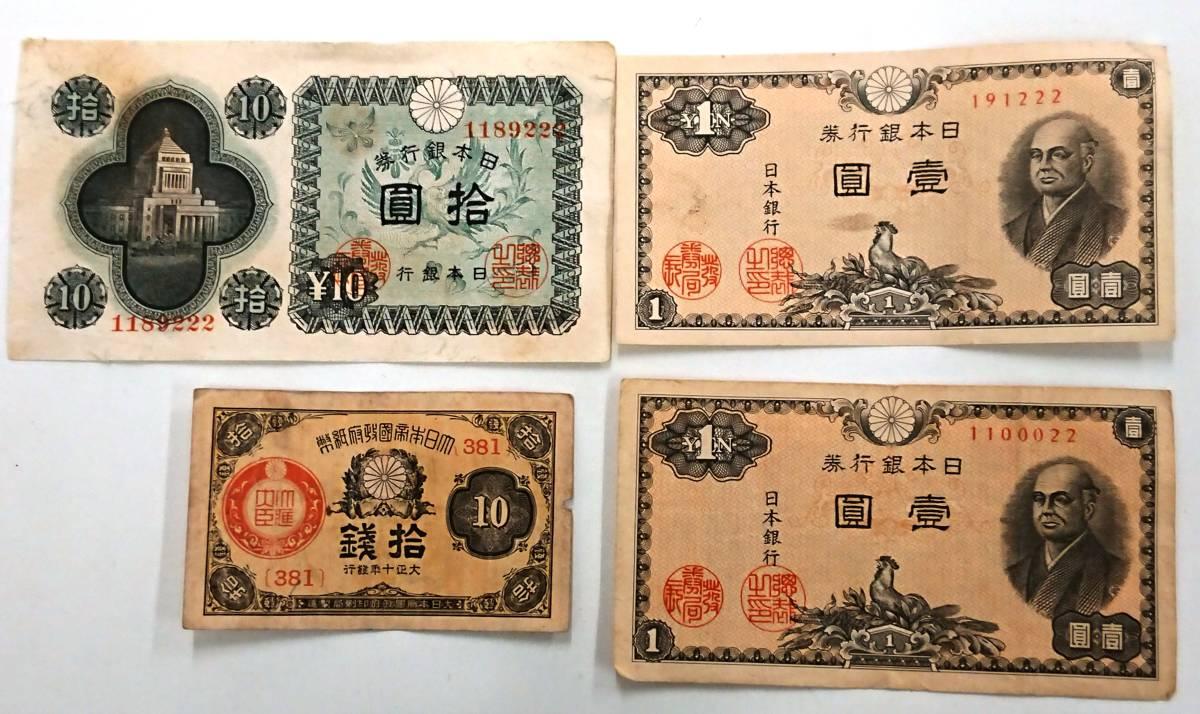 ☆古紙幣 大正小額10銭、議事堂10円、板垣50銭、はと10銭19枚他まとめて32枚【中品】☆