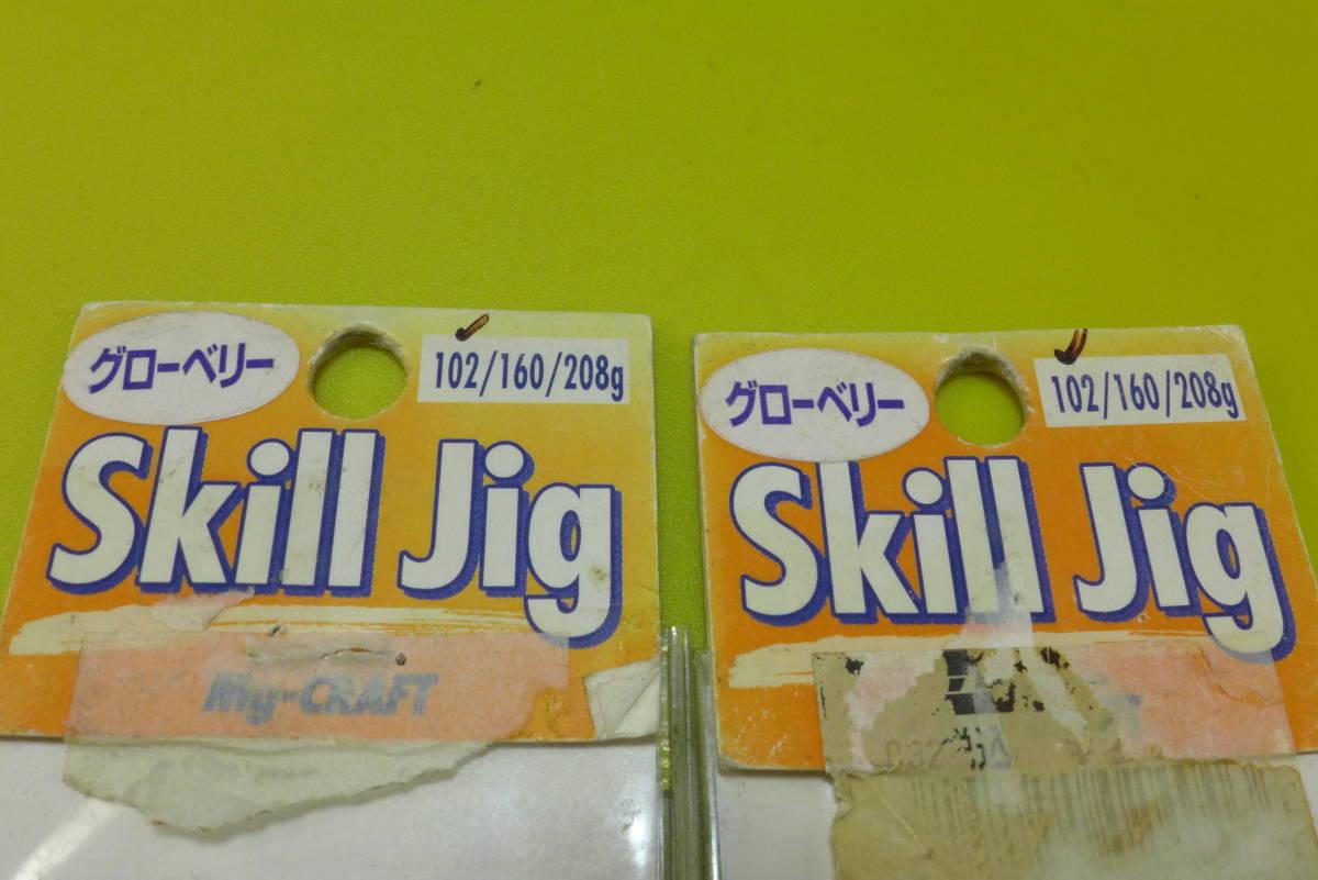 ☆新品2個 MGクラフト♪スキルジグ 102g_画像5