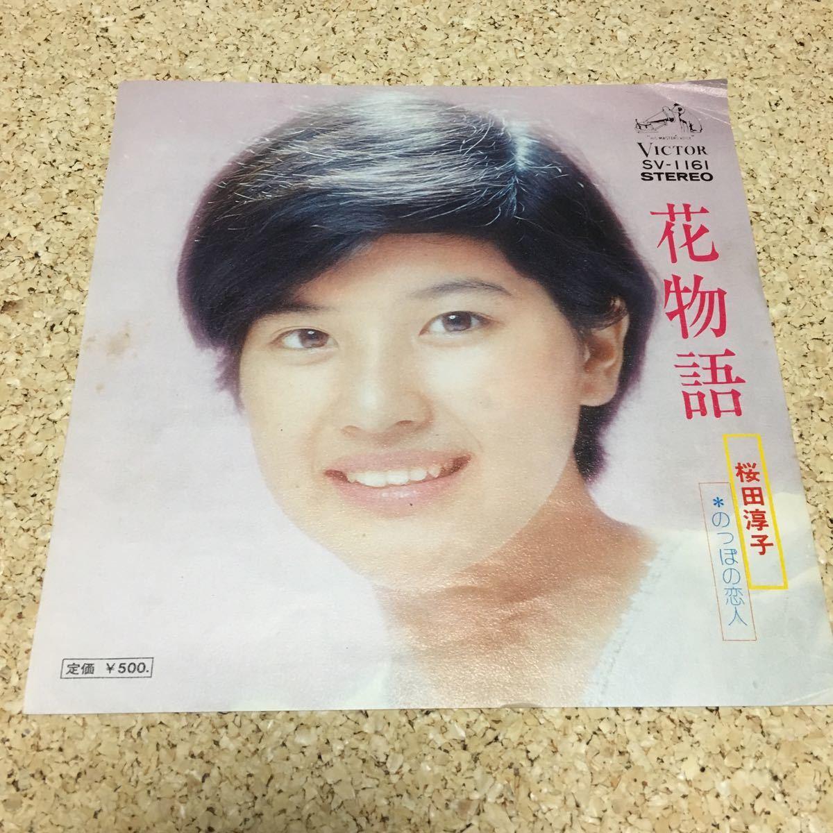 桜田淳子 / 花物語 / のっぽの恋人 / 7 レコード_画像1
